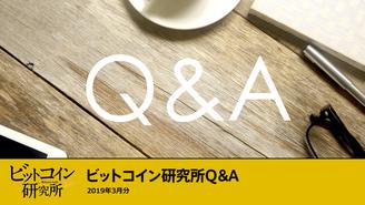 【サロン限定】質問回答(2019年3月分)