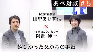 対談#5 田中ありすさん(経験者) /嬉しかった父からの手紙