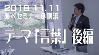 【後編】 2018.11.11 保護者向けセミナー@横浜