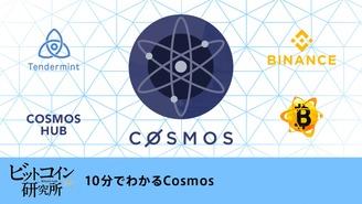 【レポート No.127】10分でわかるCosmos