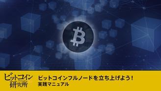 【レポート No.65】ビットコインフルノードを立ち上げよう