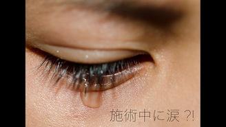 施術中に涙?!