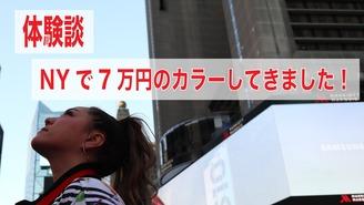 体験談〜NYについて〜