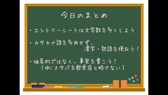「エントリーシートの書き方のコツ」【動画コンテンツ第6回】