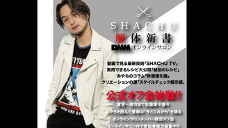 SHACHU 解体新書2.0