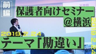 【セミナー】 2019.2.24 テーマ「勘違い」(前編)