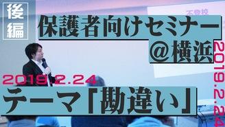 【セミナー】 2019.2.24 テーマ「勘違い」(後編)