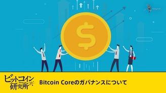 【レポート No.128】Bitcoin Coreのガバナンスについて