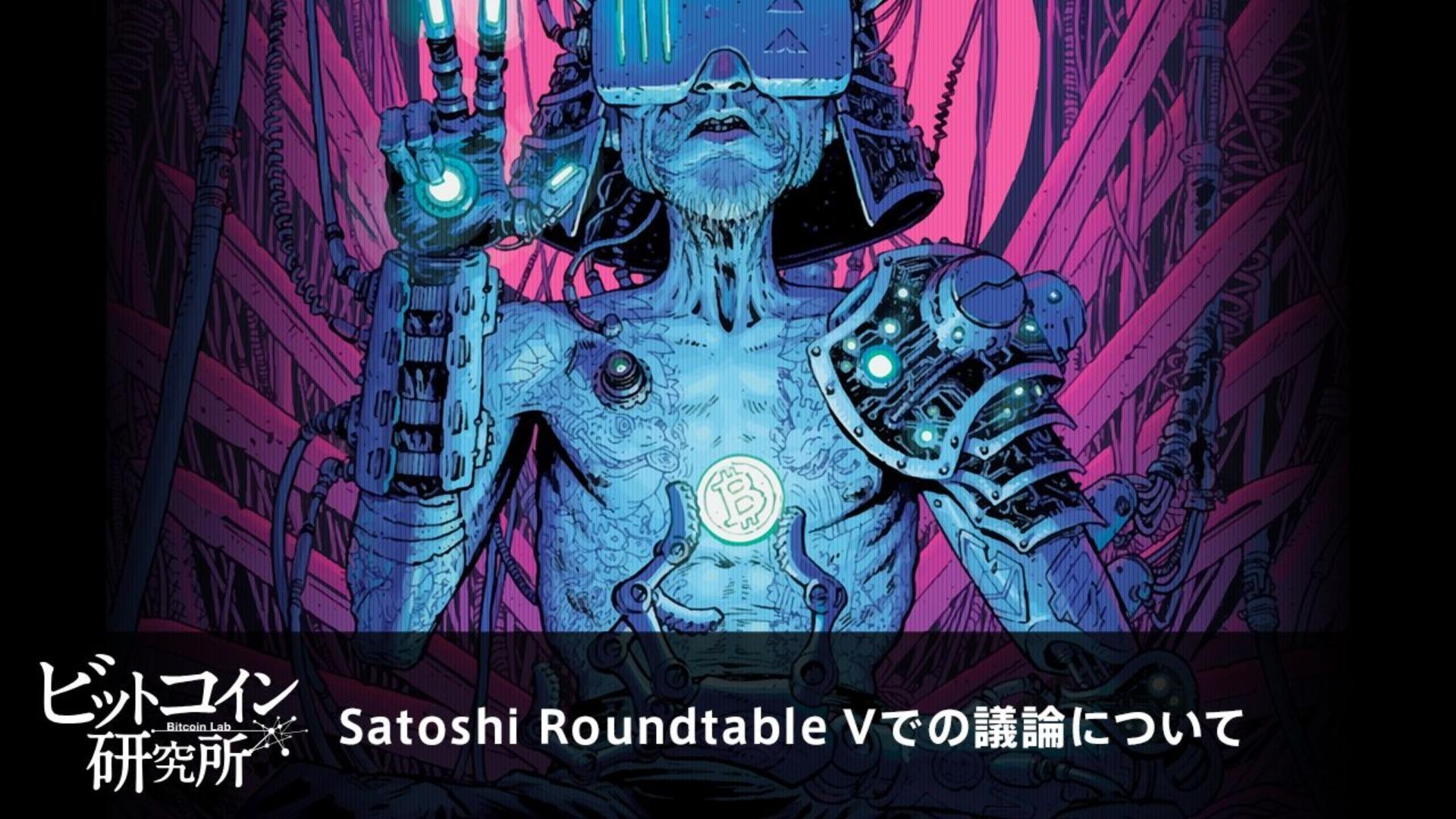 Satoshi Roundtable Vでの議論について
