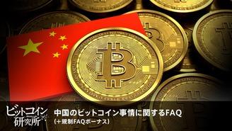 【レポート No.60】中国のビットコイン事情に関するFAQ