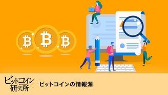 【レポート No.69】ビットコインの情報源決定版