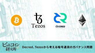 【レポート No.72】暗号通貨のガバナンス問題