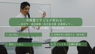 新井征太郎『体験量で子どもが変わる!』