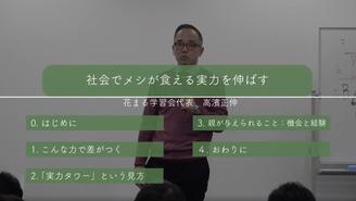 高濱正伸『社会でメシが食える実力を伸ばす』