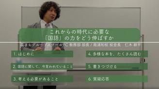 仁木耕平『豊かに生きていくための国語って?』