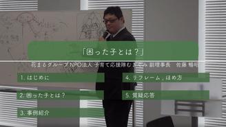 佐藤暢昭『困った子とは?』