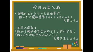 エントリーシートの書き方(その2)志望動機編 4月第3回動画コンテンツ