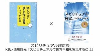 K氏×西川隆光 超対談スピリチュアルトークライブ