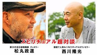 スピリチュアル超対談トークライブ【隆光&マサミチ】第4回目