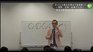 高濱正伸「見える力〜図形、立体、起業する力〜」