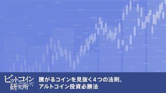 【レポート No.06】騰がるコインを見抜く4つの法則