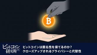 【レポート No.45】ビットコインは匿名性を保てるのか?