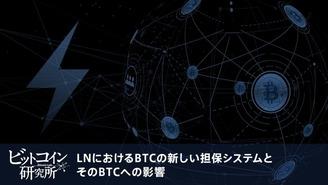 LNにおけるBTCの新しい担保システムとそのBTCへの影響