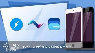 【レポート No.130】モバイルLNウォレット比較レビュー