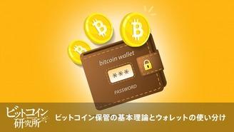 【レポート No.08】ビットコイン保管の基本理論とウォレット使い分け