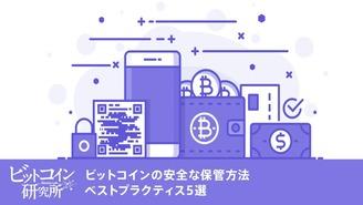 【レポート No.49】ビットコインの安全な保管方法