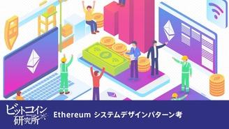 【レポート No.32】Ethereum システムデザインパターン考