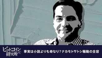 【レポート No.31】ナカモトサトシ騒動の全容