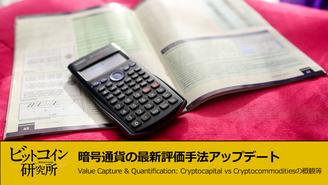 【レポート No.131】暗号通貨の最新評価手法のアップデート