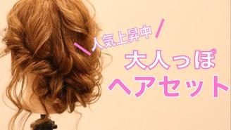 大人っぽヘアセット☆