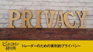 【レポート No.133】トレーダーのための実利的プライバシー