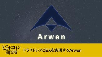 【レポート No.134】トラストレスCEXを実現するArwen