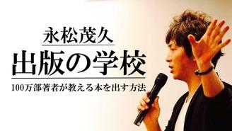 【音声】永松茂久 新刊「人生に迷う君に送る 24の手紙」 Vol.42