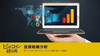 【レポート No.135】投資戦略分析
