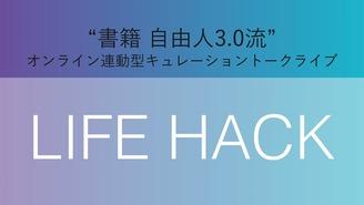 LIFE HACK(2019.05)