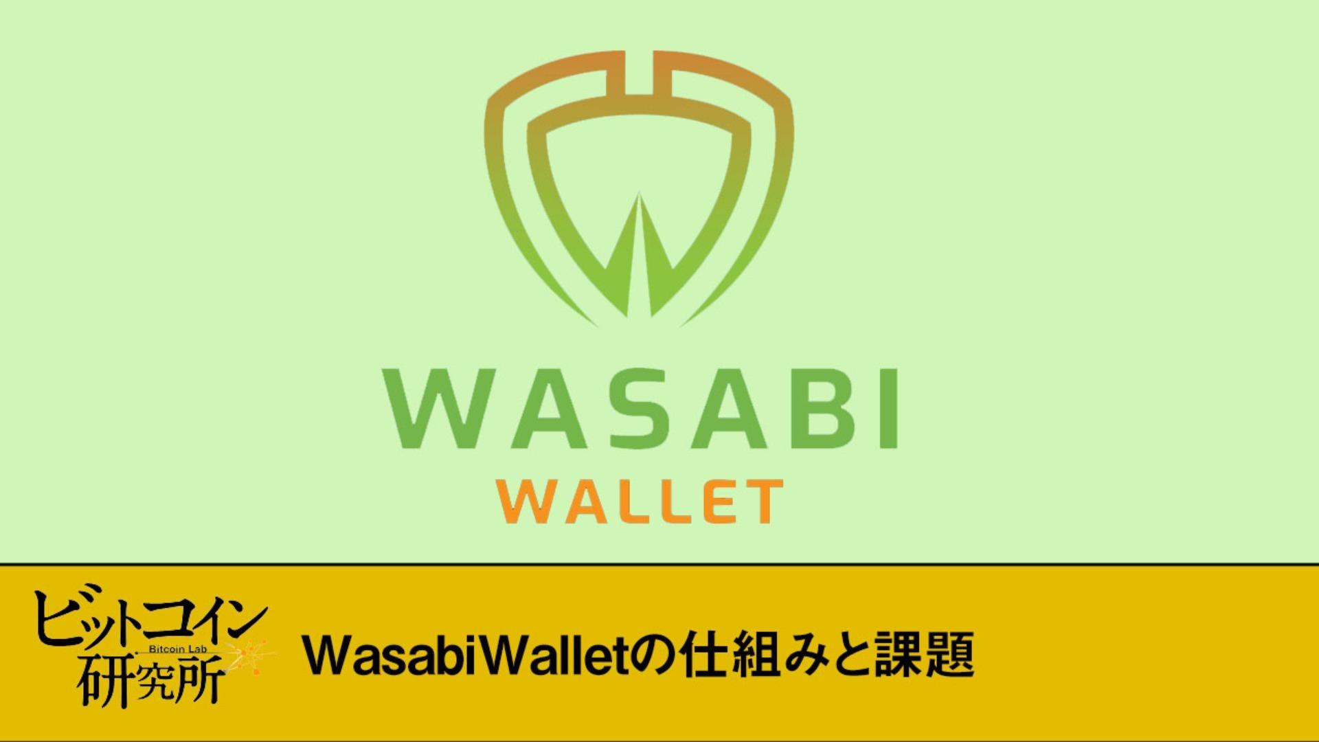 【レポート No.136】WasabiWalletの仕組みと課題