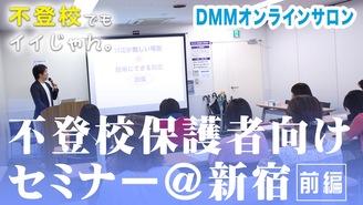 (前編)不登校保護者むけセミナー@新宿