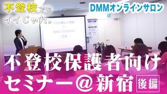 (後編)不登校保護者むけセミナー@新宿