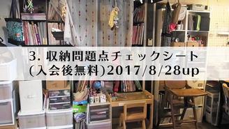 3.収納問題点チェックシート(入会後無料)2017/8/28up