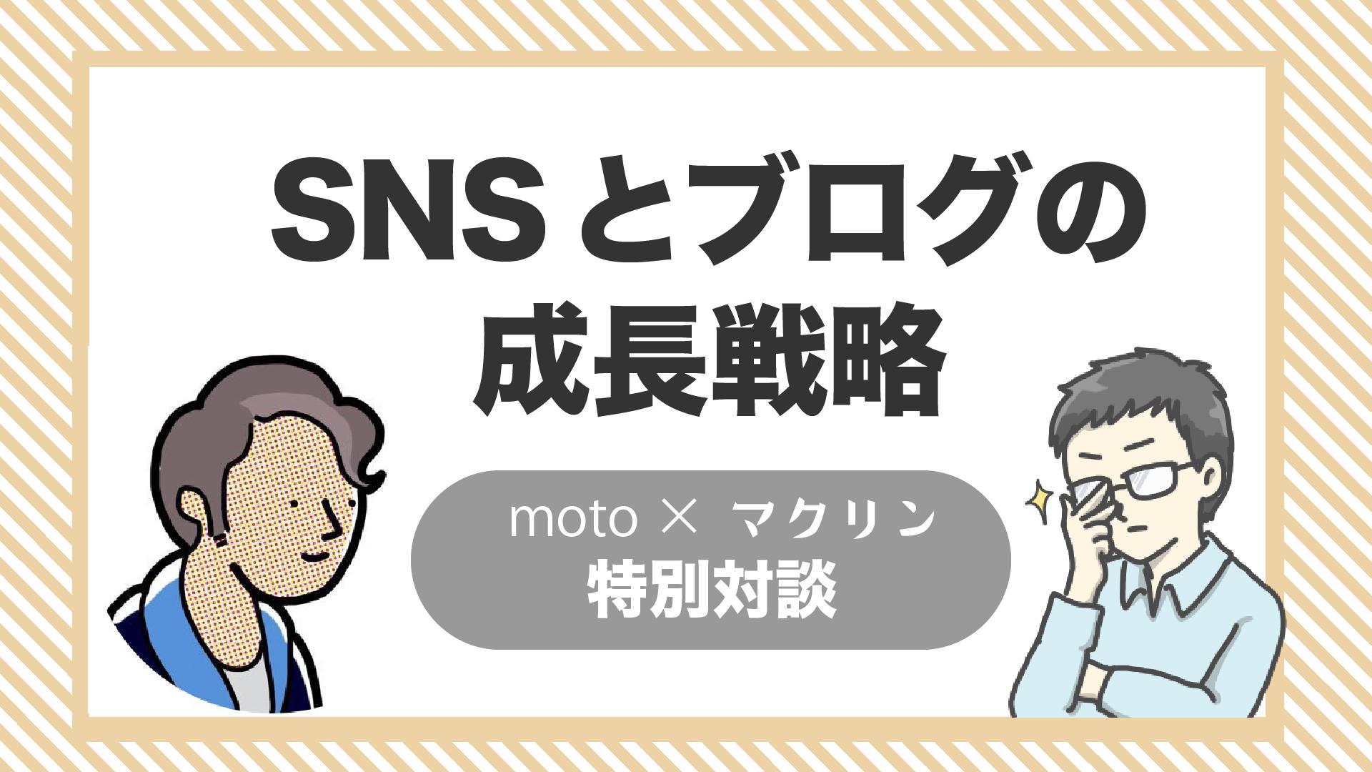motoさんとマクリンの音声対談「SNSとブログの成長戦略」