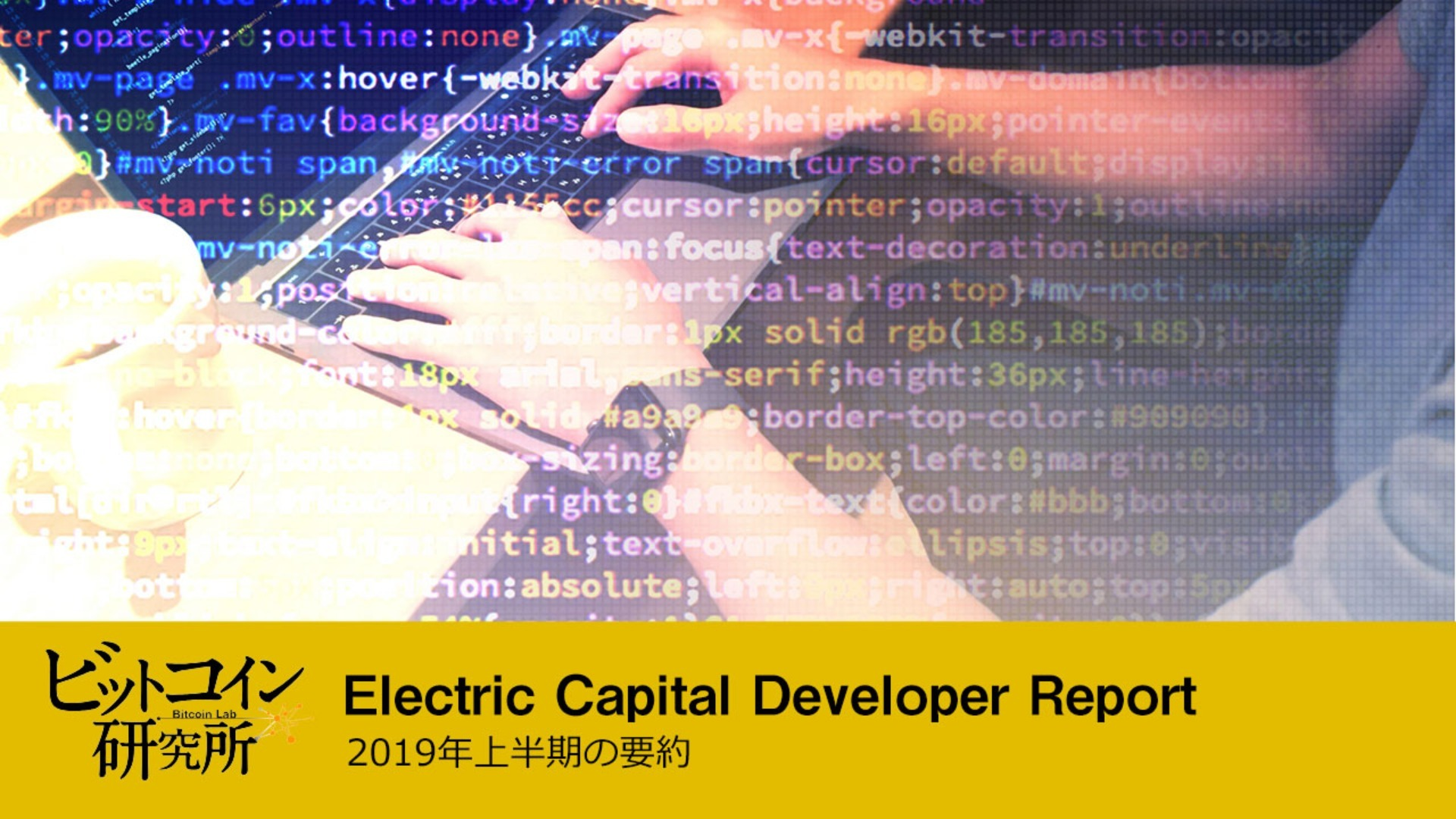 【レポート No.140】Electric Capital レポート