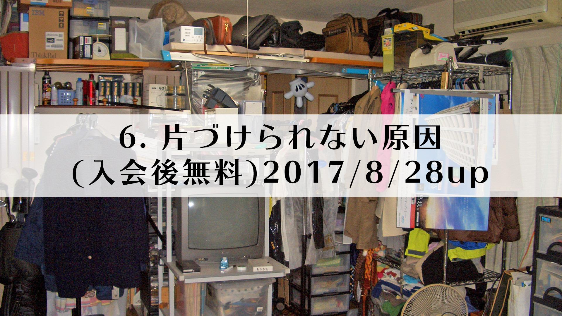 6.片づけられない原因(入会後無料)2017/8/28up