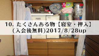 10.たくさんある物【寝室・押入】(入会後無料)2017/8/28up