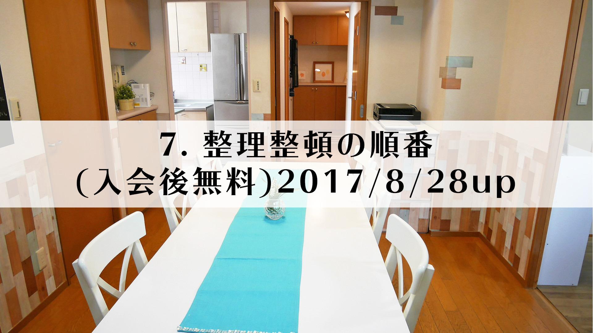 7.整理整頓の順番(入会後無料)2017/8/28up