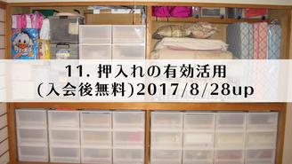 11.押入れの有効活用(入会後無料)2017/8/28up