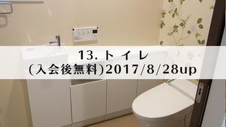 13.トイレ(入会後無料)2017/8/28up